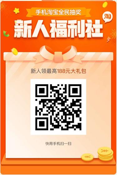 2019手淘新人活动,推荐最高获30元!